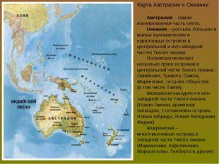 Карта Австралии и Океании Австралия – самая изолированная часть света. Океани