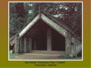 Дом маори. Кларендон Парк. Сюррей. Полинезия. Океания