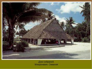 Дом собраний. Микронезия. Океания