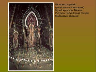 Интерьер корамбо (ритуального помещения). Музей культуры. Базель. Ритуалы Пап