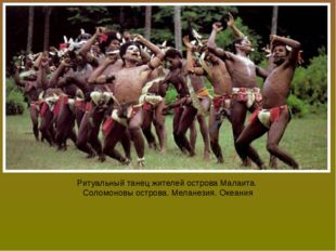 Ритуальный танец жителей острова Малаита. Соломоновы острова. Меланезия. Океа