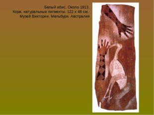 Белый ибис. Около 1913. Кора, натуральные пигменты. 122 х 48 см. Музей Виктор