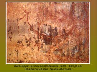 Змей-Радуга: наскальное изображение. 6000 – 3000 до н.э. Национальный парк. А