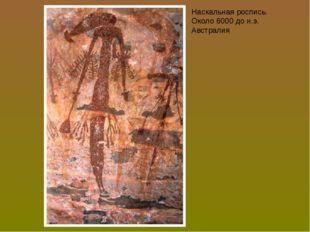 Наскальная роспись. Около 6000 до н.э. Австралия