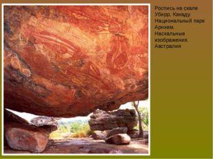 Роспись на скале Убирр, Какаду. Национальный парк Арнхем. Наскальные изображе