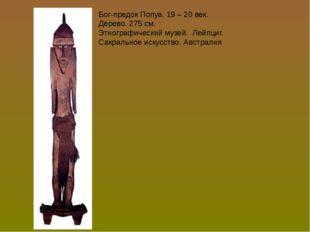 Бог-предок Попуа. 19 – 20 век. Дерево. 275 см. Этнографический музей. Лейпциг