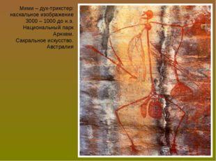 Мими – дух-трикстер: наскальное изображение 3000 – 1000 до н.э. Национальный