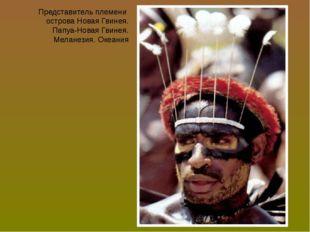 Представитель племени острова Новая Гвинея. Папуа-Новая Гвинея. Меланезия. Ок
