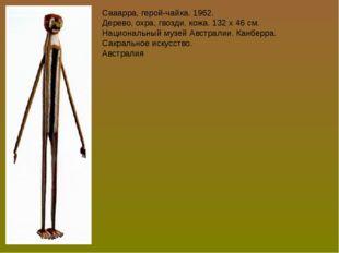 Сааарра, герой-чайка. 1962. Дерево, охра, гвозди, кожа. 132 х 46 см. Национал