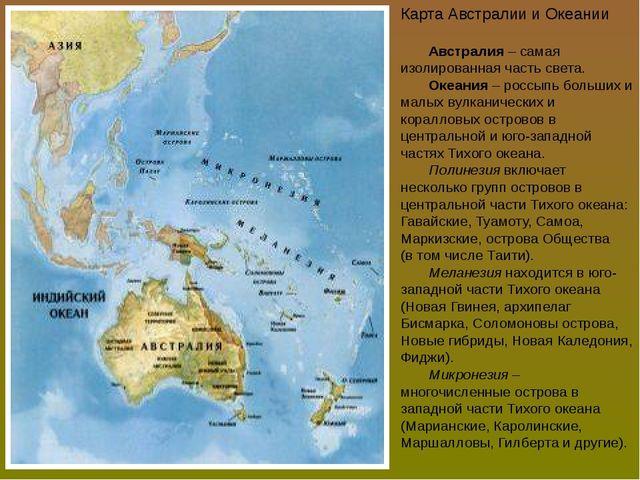 Карта Австралии и Океании Австралия – самая изолированная часть света. Океани...