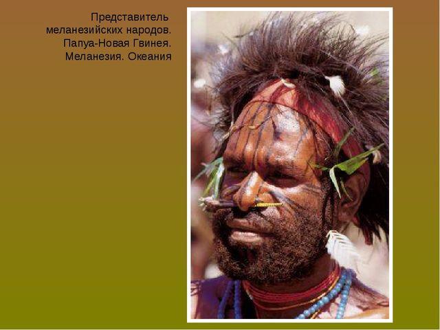 Представитель меланезийских народов. Папуа-Новая Гвинея. Меланезия. Океания