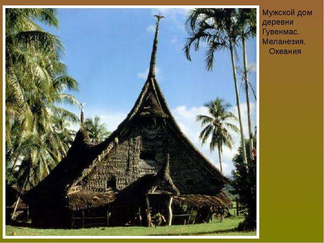 Мужской дом деревни Гувенмас. Меланезия. Океания