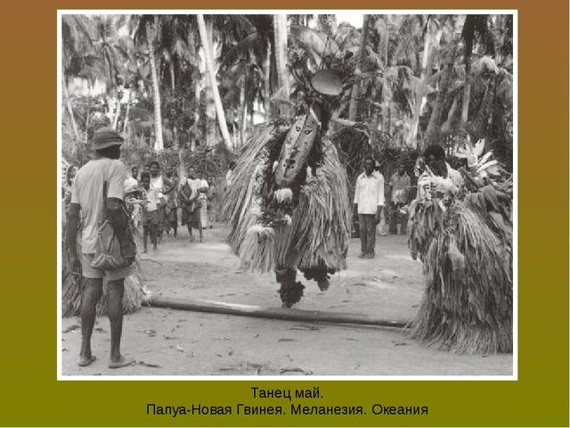 Танец май. Папуа-Новая Гвинея. Меланезия. Океания