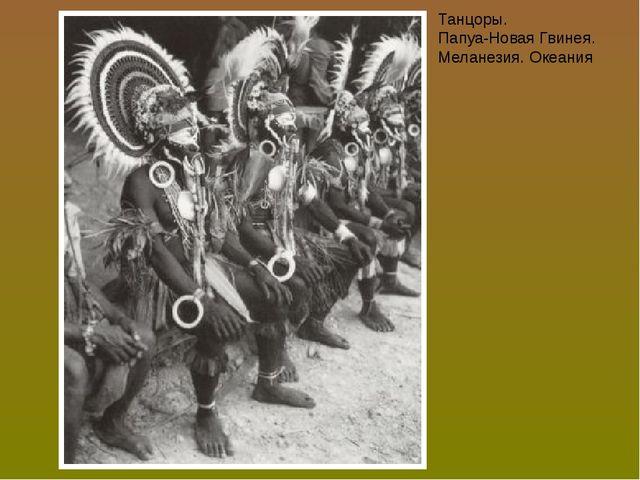 Танцоры. Папуа-Новая Гвинея. Меланезия. Океания