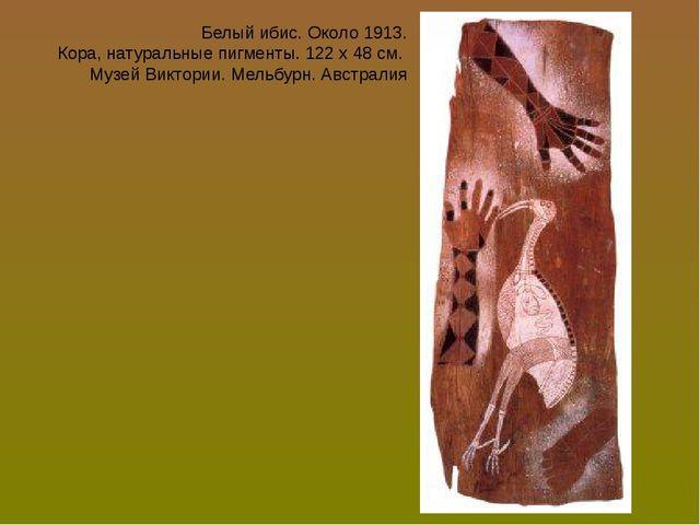 Белый ибис. Около 1913. Кора, натуральные пигменты. 122 х 48 см. Музей Виктор...