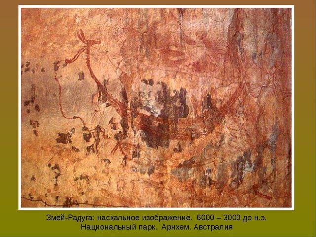 Змей-Радуга: наскальное изображение. 6000 – 3000 до н.э. Национальный парк. А...