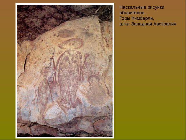 Наскальные рисунки аборигенов. Горы Кимберли, штат Западная Австралия