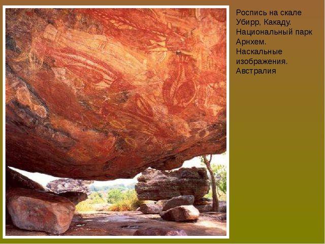 Роспись на скале Убирр, Какаду. Национальный парк Арнхем. Наскальные изображе...
