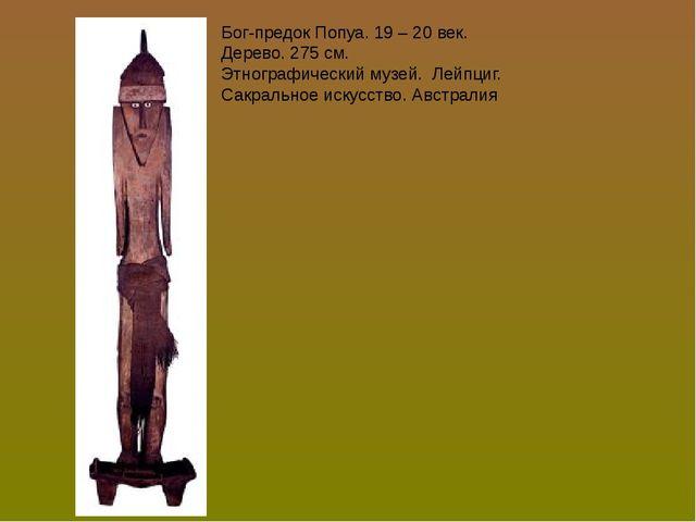 Бог-предок Попуа. 19 – 20 век. Дерево. 275 см. Этнографический музей. Лейпциг...