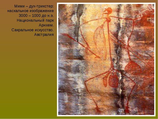 Мими – дух-трикстер: наскальное изображение 3000 – 1000 до н.э. Национальный...