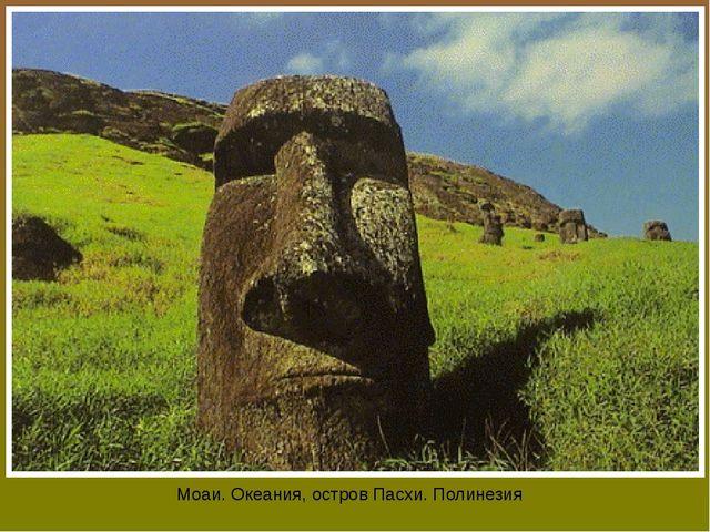 Моаи. Океания, остров Пасхи. Полинезия