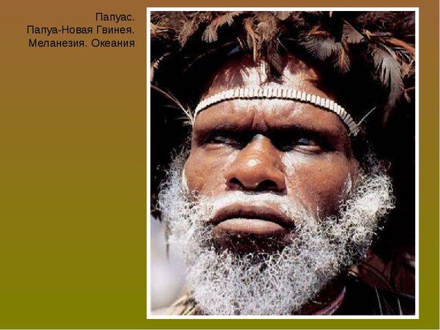 Папуас. Папуа-Новая Гвинея. Меланезия. Океания