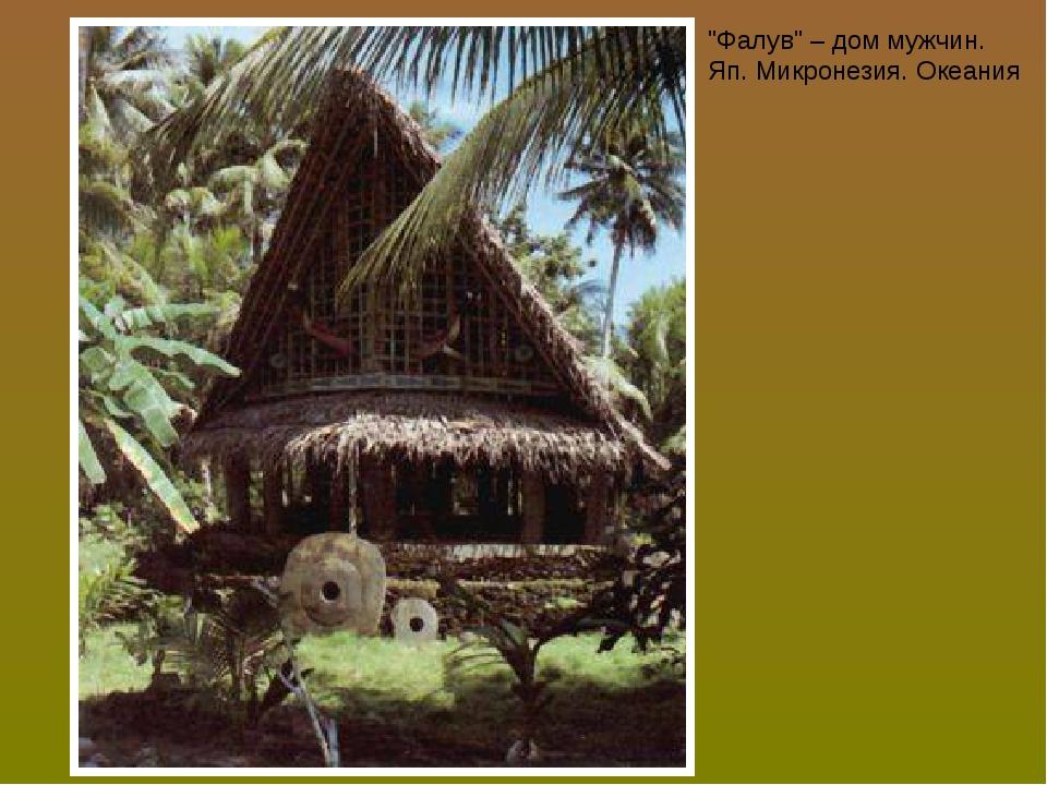 """""""Фалув"""" – дом мужчин. Яп. Микронезия. Океания"""
