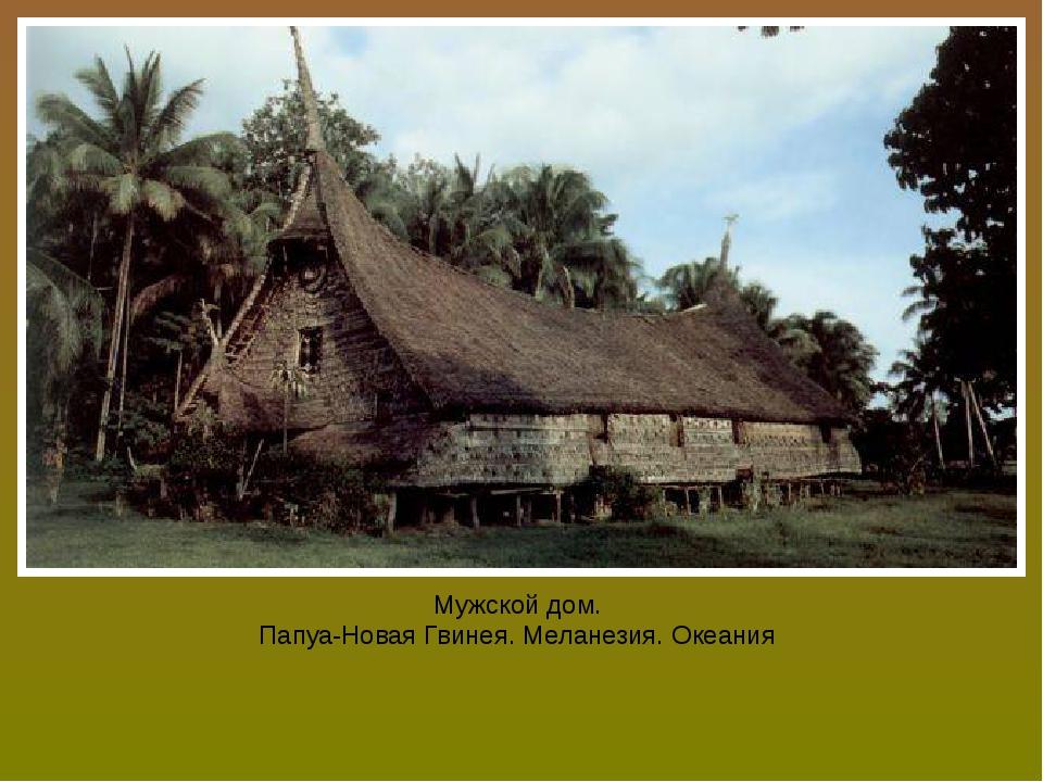 Мужской дом. Папуа-Новая Гвинея. Меланезия. Океания