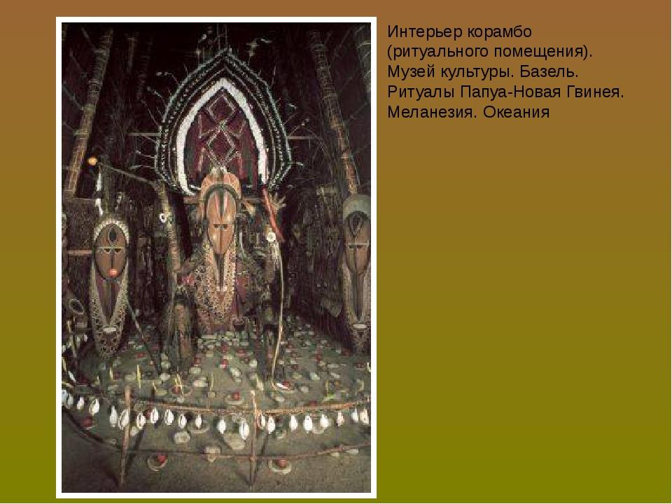 Интерьер корамбо (ритуального помещения). Музей культуры. Базель. Ритуалы Пап...