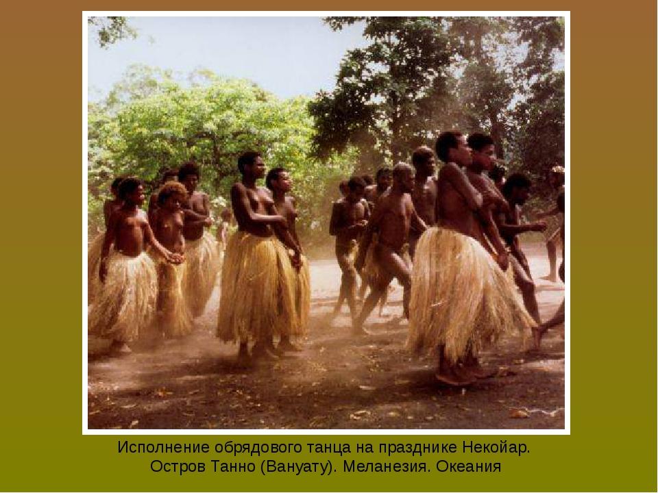 Исполнение обрядового танца на празднике Некойар. Остров Танно (Вануату). Мел...