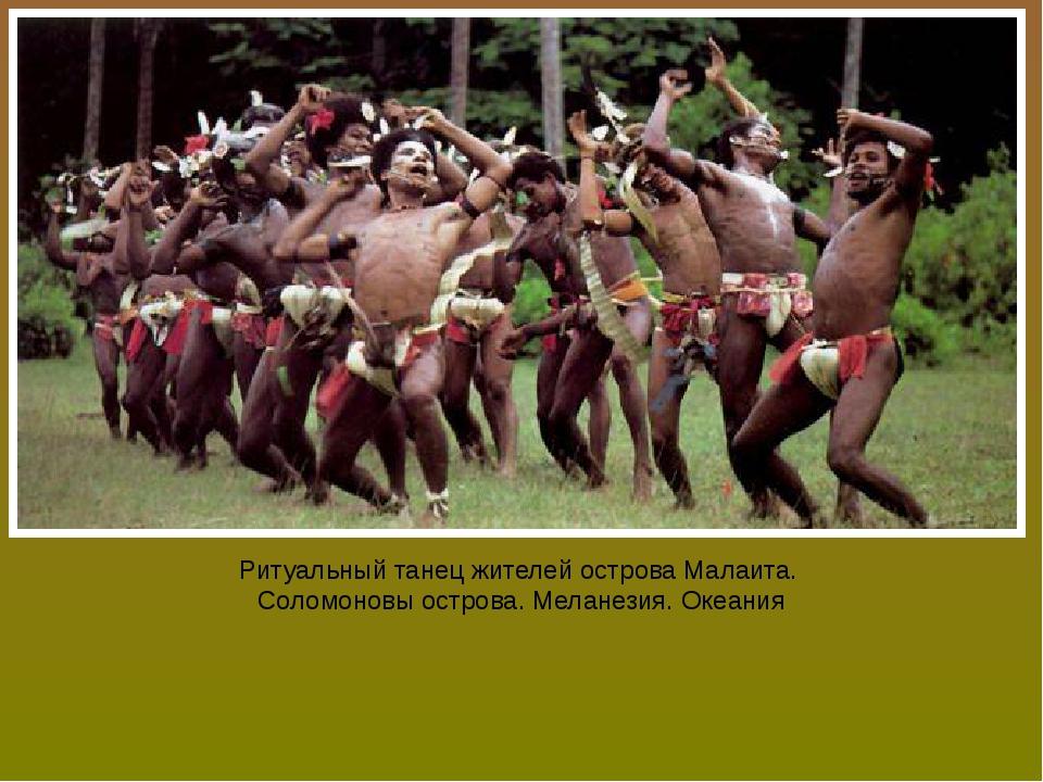 Ритуальный танец жителей острова Малаита. Соломоновы острова. Меланезия. Океа...