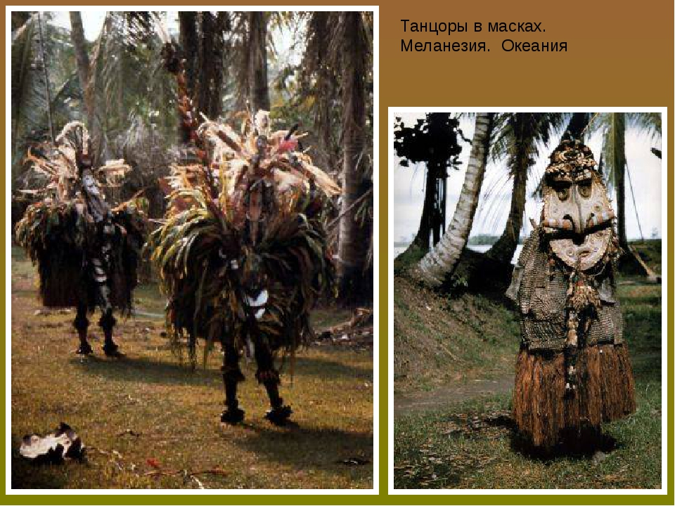 Танцоры в масках. Меланезия. Океания