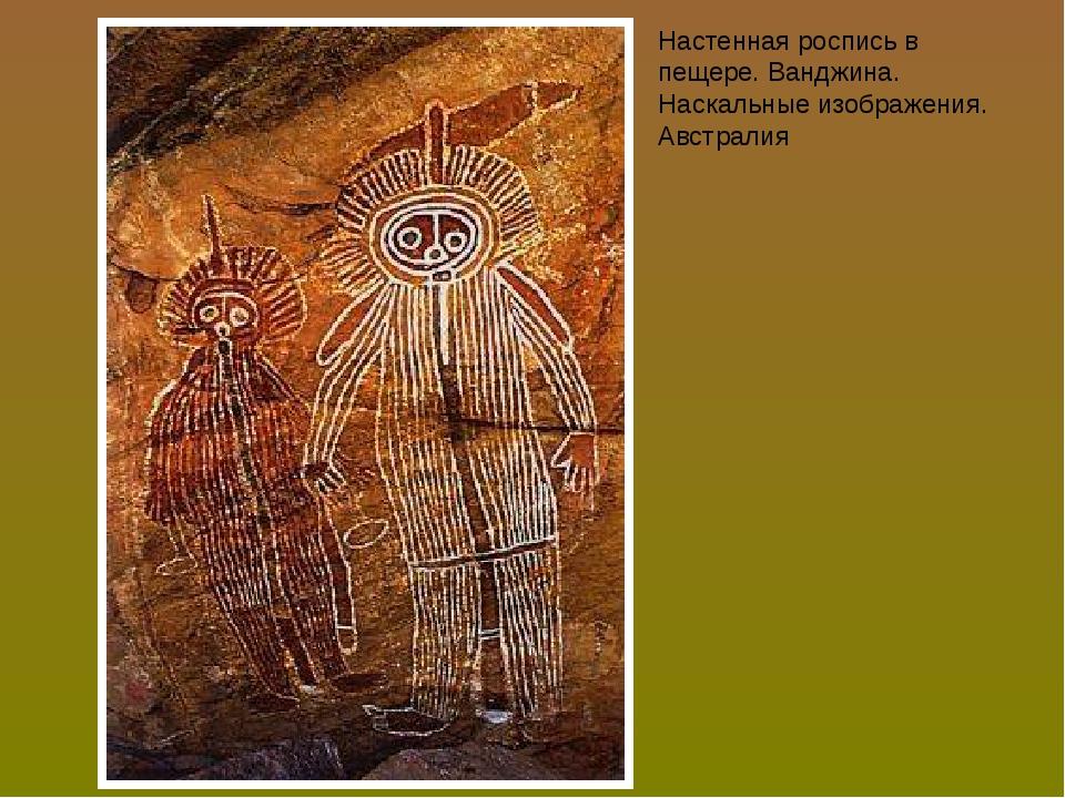 Настенная роспись в пещере. Ванджина. Наскальные изображения. Австралия