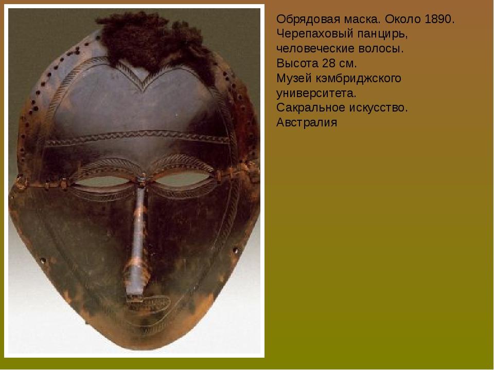 Обрядовая маска. Около 1890. Черепаховый панцирь, человеческие волосы. Высота...