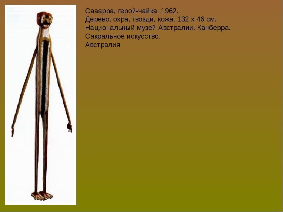 Сааарра, герой-чайка. 1962. Дерево, охра, гвозди, кожа. 132 х 46 см. Национал...