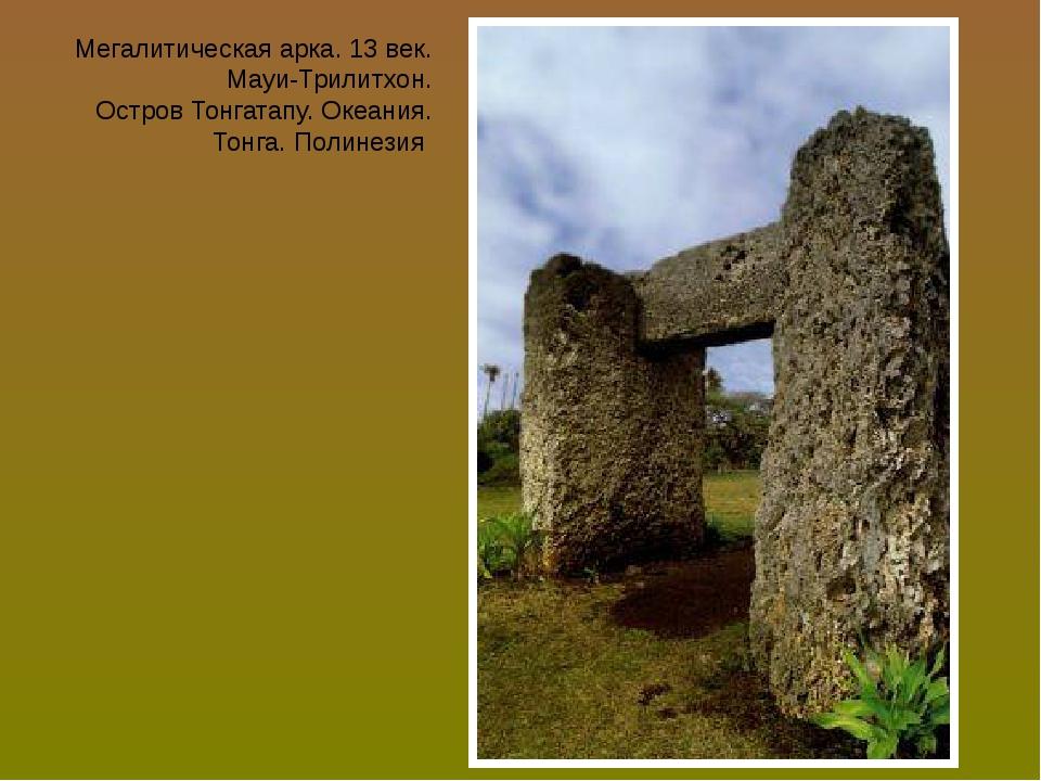 Мегалитическая арка. 13 век. Мауи-Трилитхон. Остров Тонгатапу. Океания. Тонга...