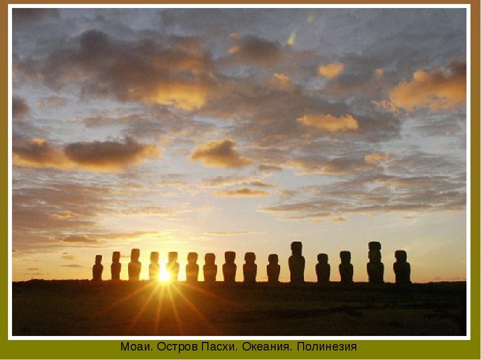 Моаи. Остров Пасхи. Океания. Полинезия