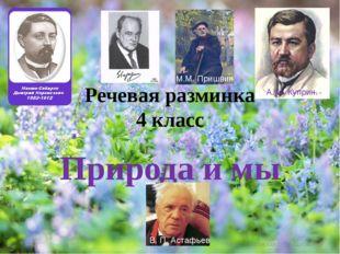 Речевая разминка 4 класс Природа и мы М.М. Пришвин В. П. Астафьев А. И. Купри