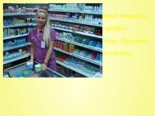 Продавец занимается реализацией товаров в магазине. Эта профессия требует ком