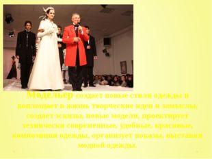 Модельер создает новые стили одежды и воплощает в жизнь творческие идеи и зам