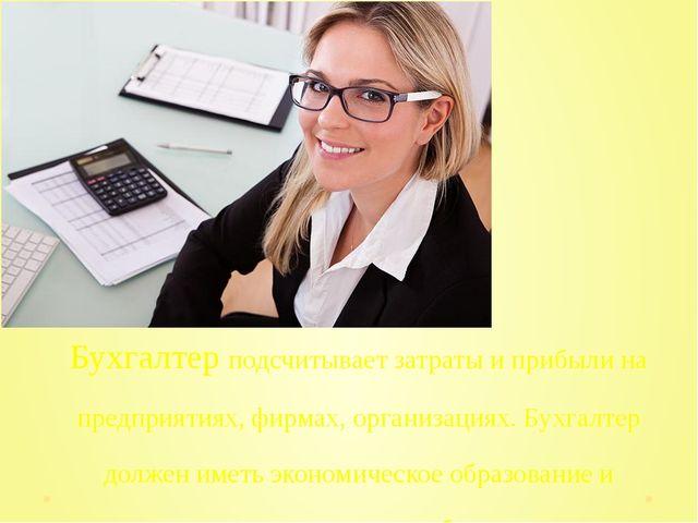 Бухгалтер подсчитывает затраты и прибыли на предприятиях, фирмах, организация...