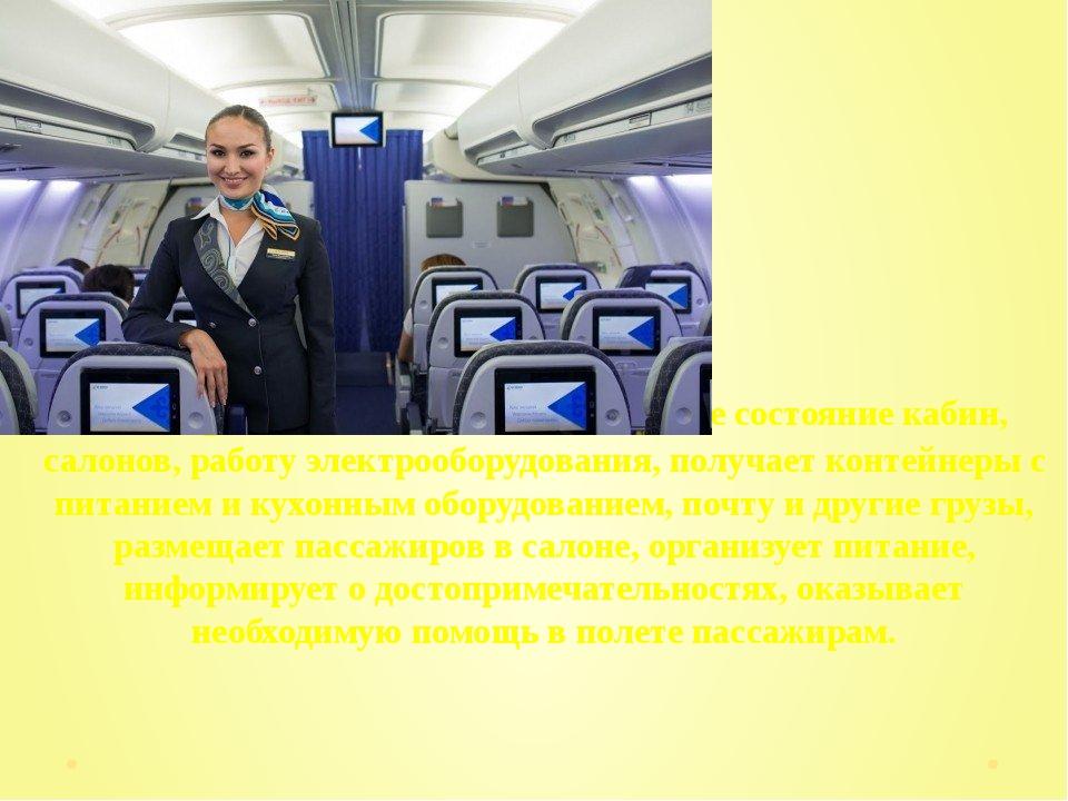 Стюардесса проверяет санитарное состояние кабин, салонов, работу электрообору...