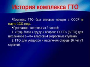 История комплекса ГТО Комплекс ГТО был впервые введен в СССР в марте 1931 год