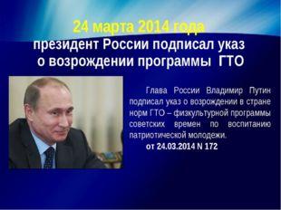 24 марта 2014 года президент России подписал указ о возрождении программы ГТО