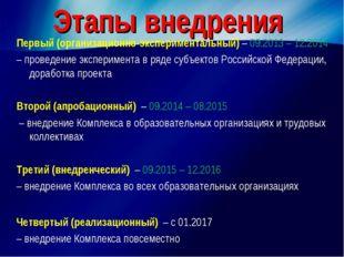 Этапы внедрения Первый (организационно-экспериментальный) – 09.2013 – 12.2014