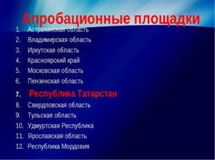 Апробационные площадки Астраханская область Владимирская область Иркутская о