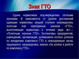 Знак ГТО Сдача нормативов подтверждалась особыми значками. В зависимости от у