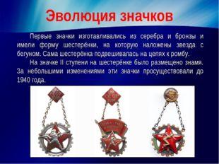 Эволюция значков Первые значки изготавливались из серебра и бронзы и имели ф