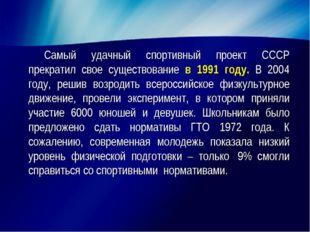 Самый удачный спортивный проект СССР прекратил свое существование в 1991 году
