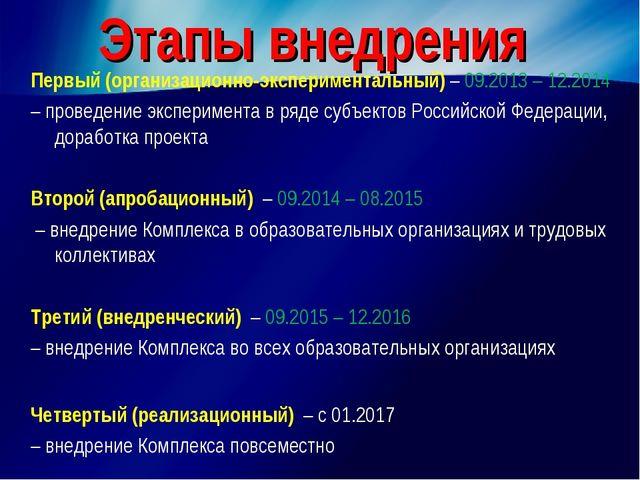 Этапы внедрения Первый (организационно-экспериментальный) – 09.2013 – 12.2014...
